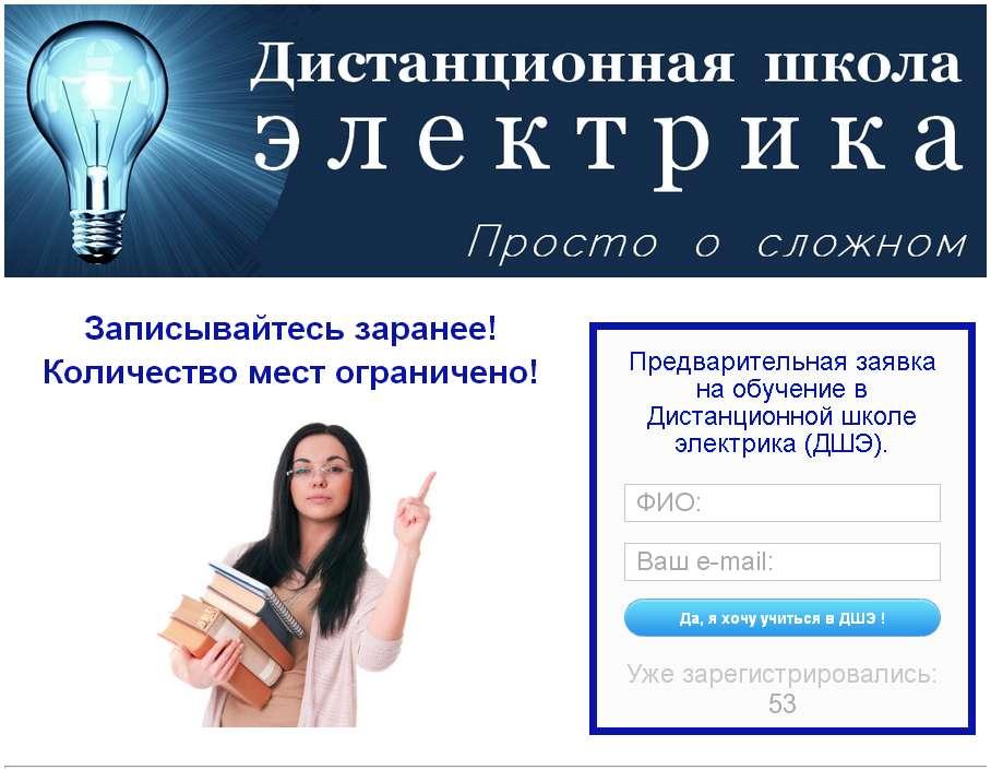 Скриншот 1. Форма предварительной заявки на обучение в Дистанционной школе электрика (ДШЭ).