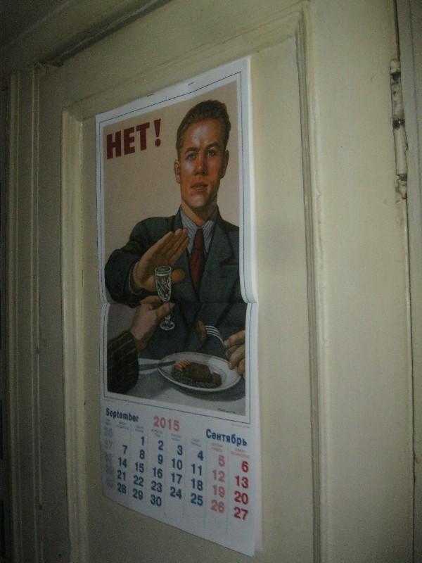 Нет! Советский плакат, художник Говорков