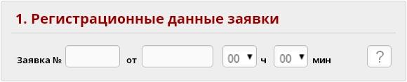 Регистрационные данные заявки